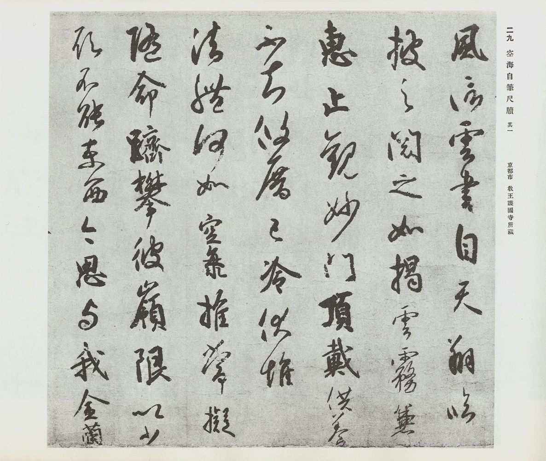 古文書時代鑑 覆刻・新装版 上巻・下巻・解説本[image5]