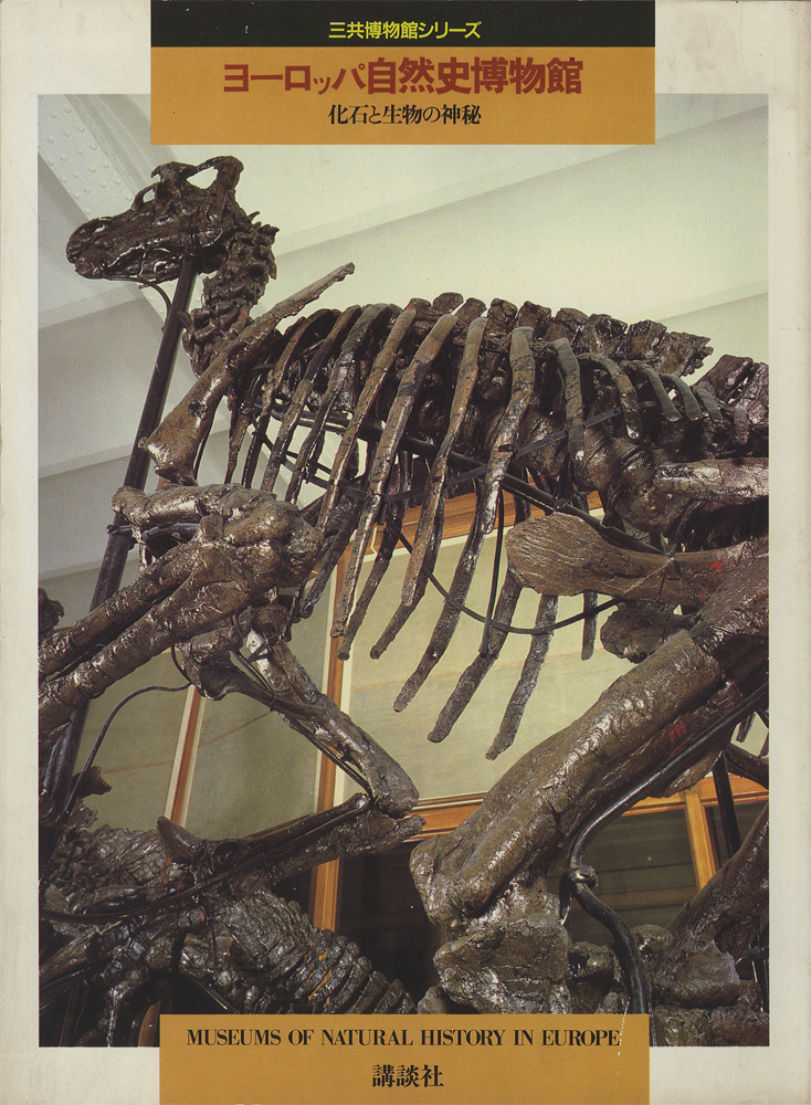 ヨーロッパ自然史博物館 化石と生物の神秘