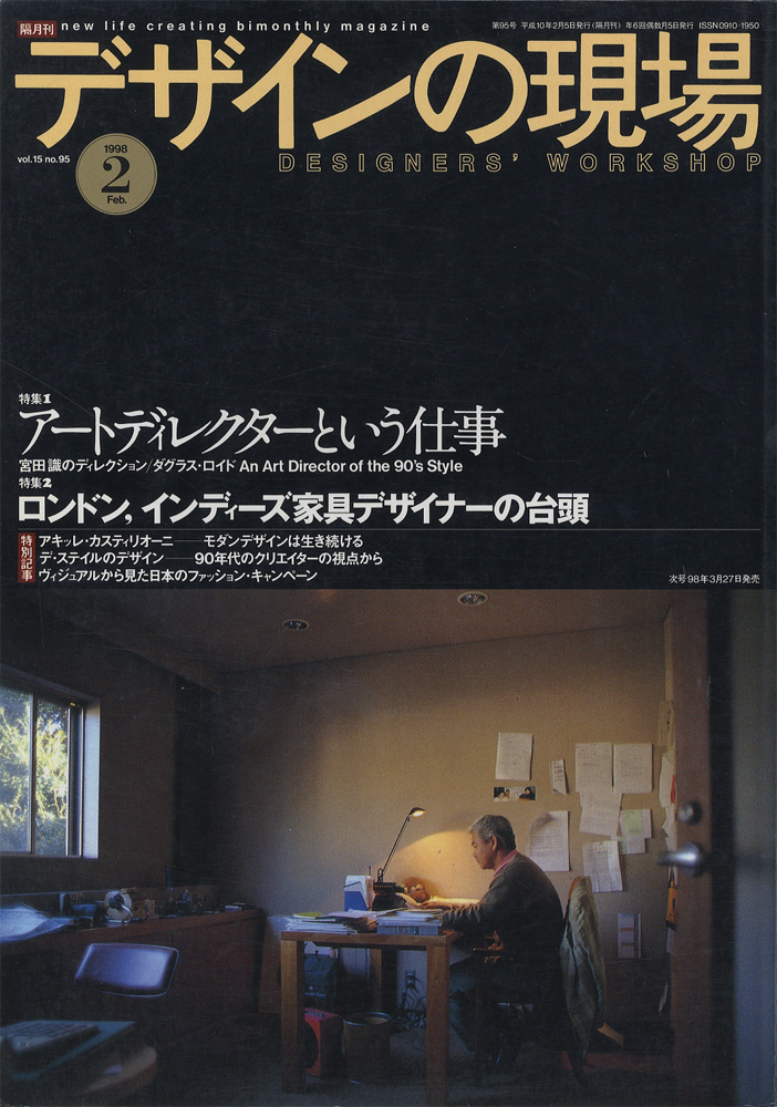 デザインの現場 DESIGNERS' WORKSHOP VOL.15 NO.95