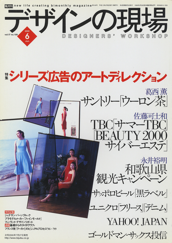 デザインの現場 DESIGNERS' WORKSHOP VOL.17 NO.109