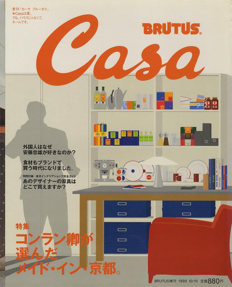 Casa BRUTUS カーサ ブルータス 1999 AUTUMN