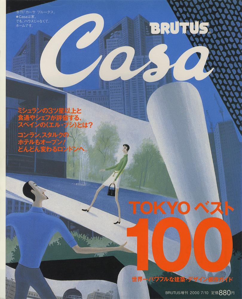 Casa BRUTUS カーサ ブルータス 2000 SUMMER