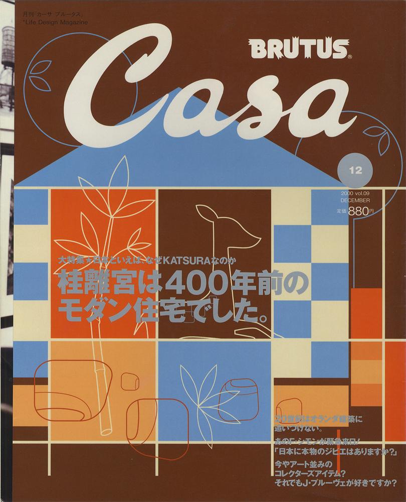 Casa BRUTUS カーサ ブルータス 2000年12月号