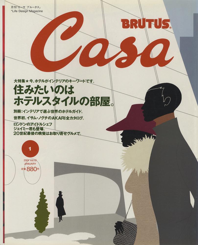 Casa BRUTUS カーサ ブルータス 2001年1月号