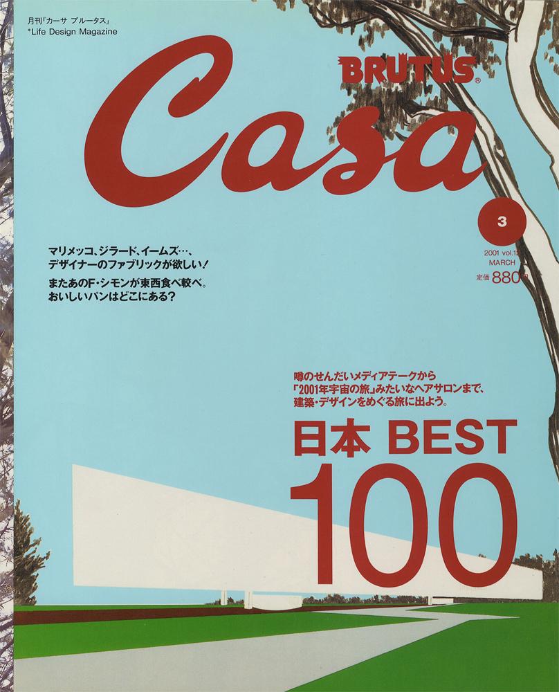 Casa BRUTUS カーサ ブルータス 2001年3月号