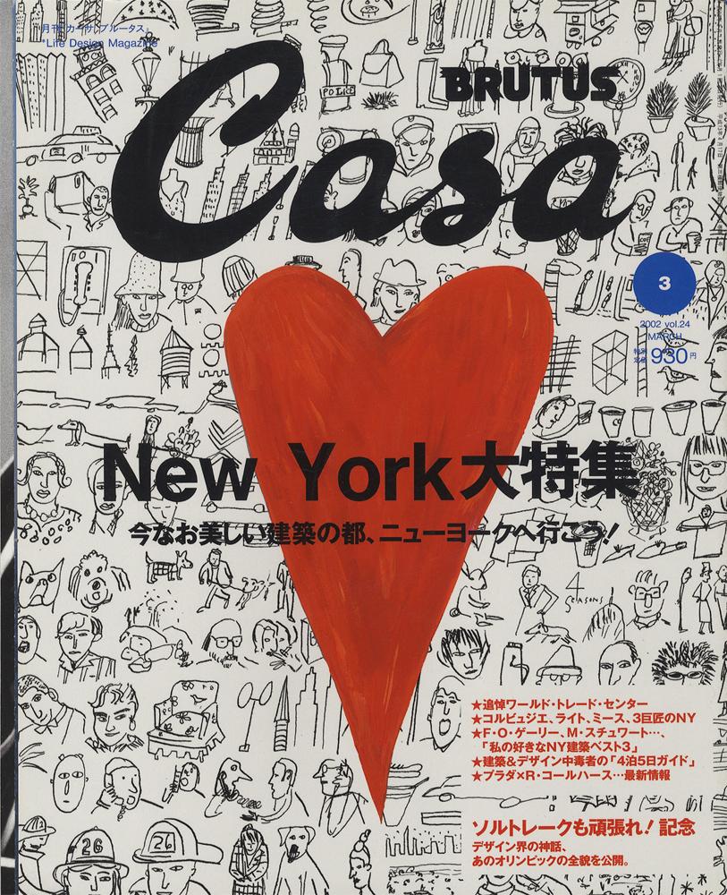 Casa BRUTUS カーサ ブルータス 2002年3月号