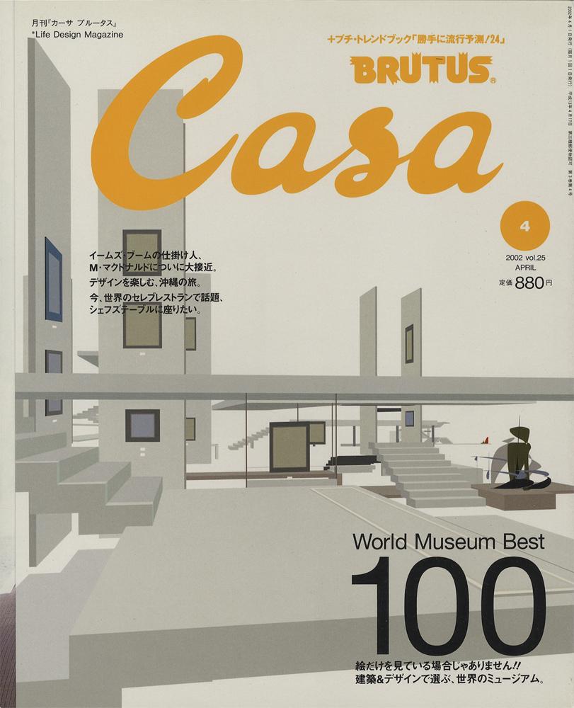 Casa BRUTUS カーサ ブルータス 2002年4月号