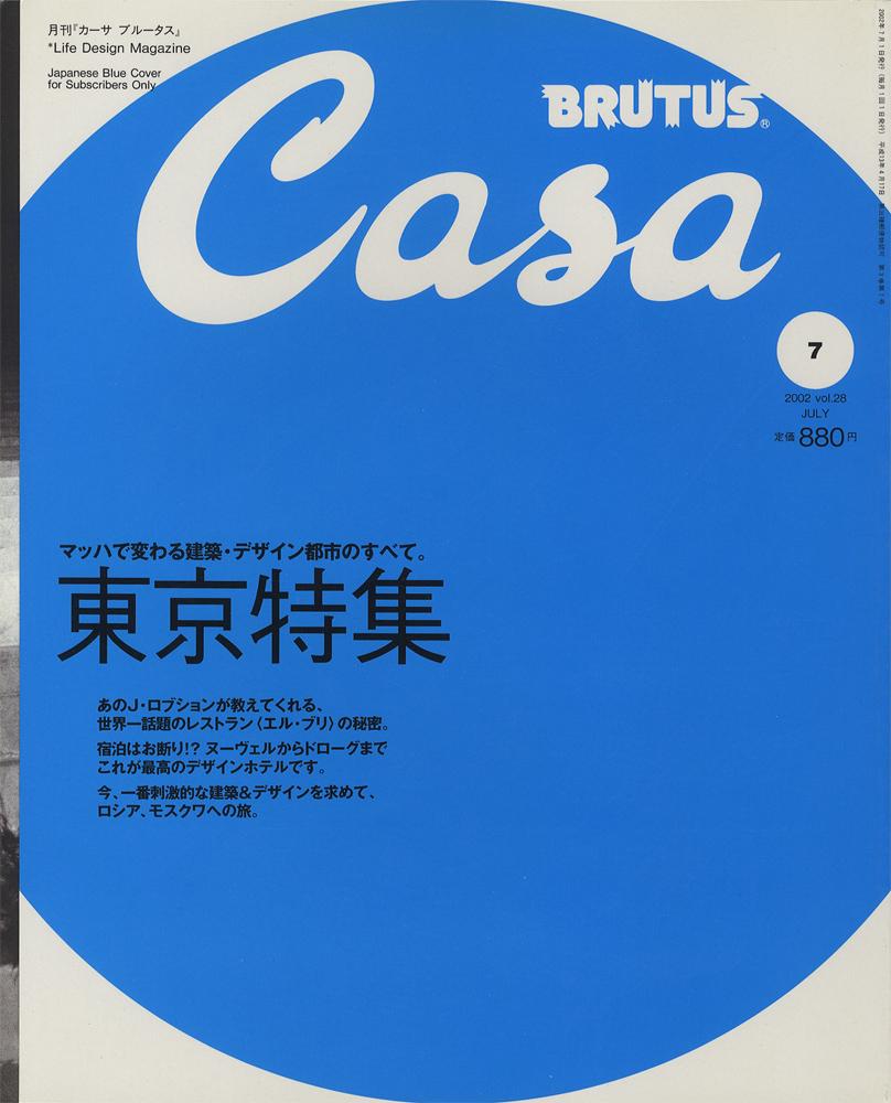 Casa BRUTUS カーサ ブルータス 2002年7月号