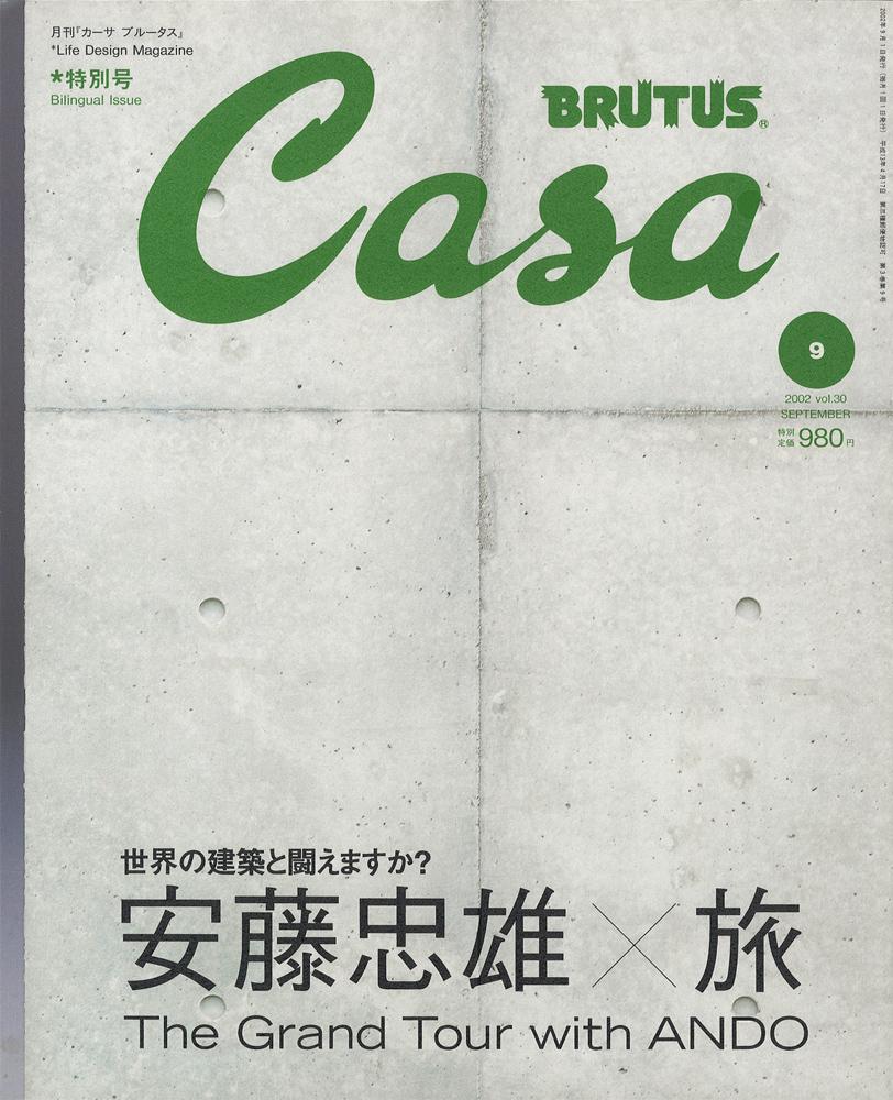 Casa BRUTUS カーサ ブルータス 2002年9月号