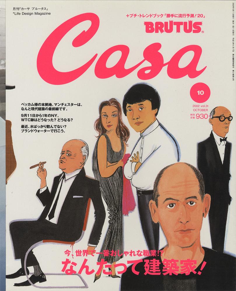 Casa BRUTUS カーサ ブルータス 2002年10月号