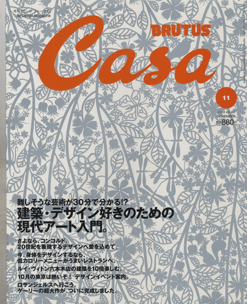 Casa BRUTUS カーサ ブルータス 2003年11月号