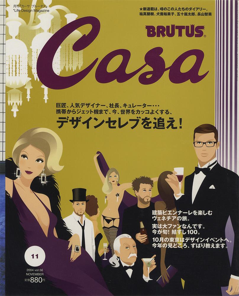 Casa BRUTUS カーサ ブルータス 2004年11月号