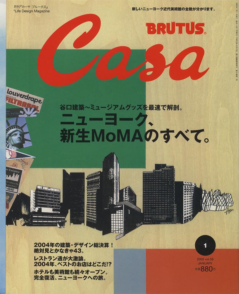 Casa BRUTUS カーサ ブルータス 2005年1月号