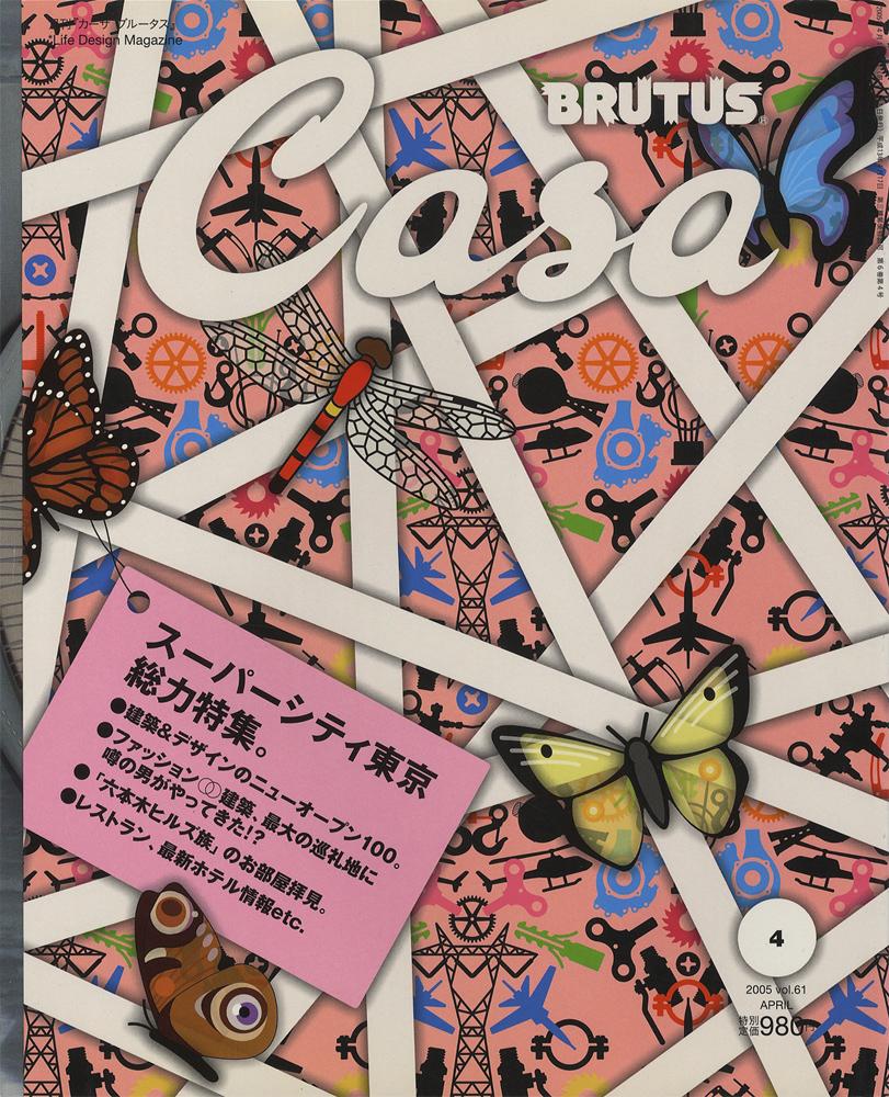 Casa BRUTUS カーサ ブルータス 2005年4月号