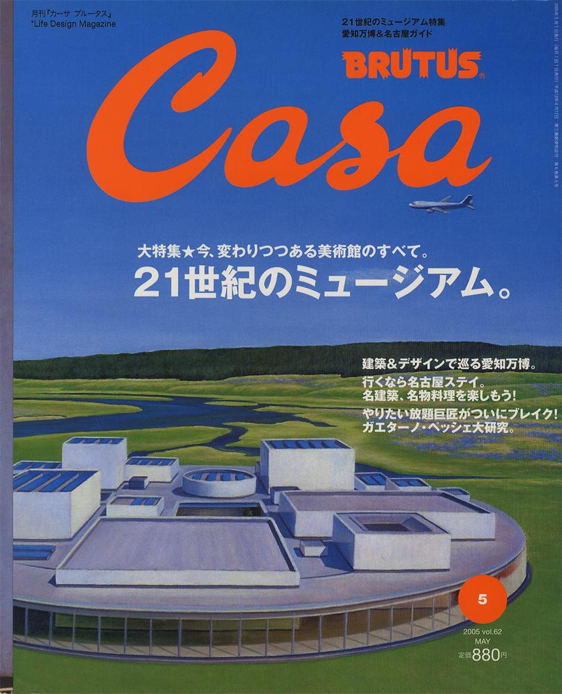 Casa BRUTUS カーサ ブルータス 2005年5月号