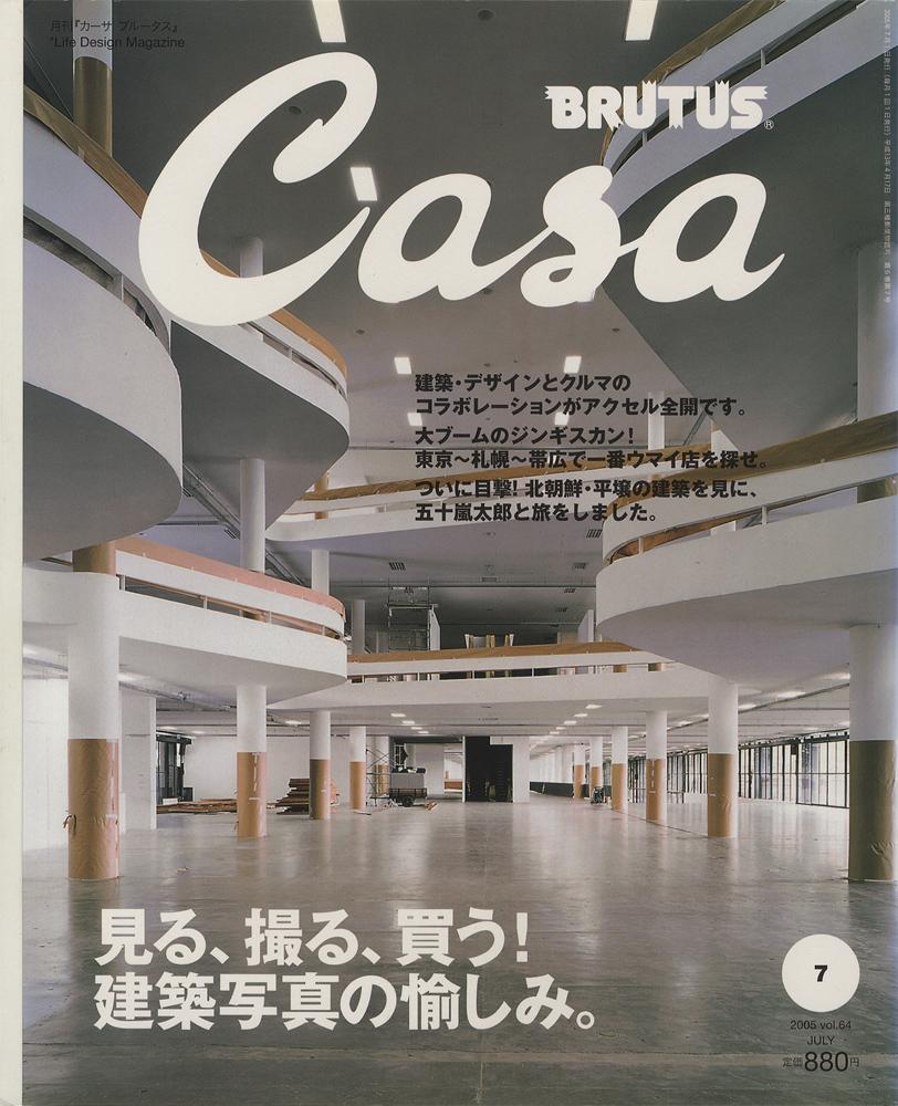 Casa BRUTUS カーサ ブルータス 2005年7月号[image1]