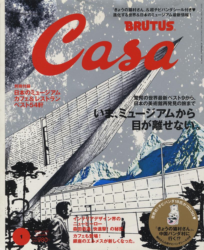 Casa BRUTUS カーサ ブルータス 2007年1月号