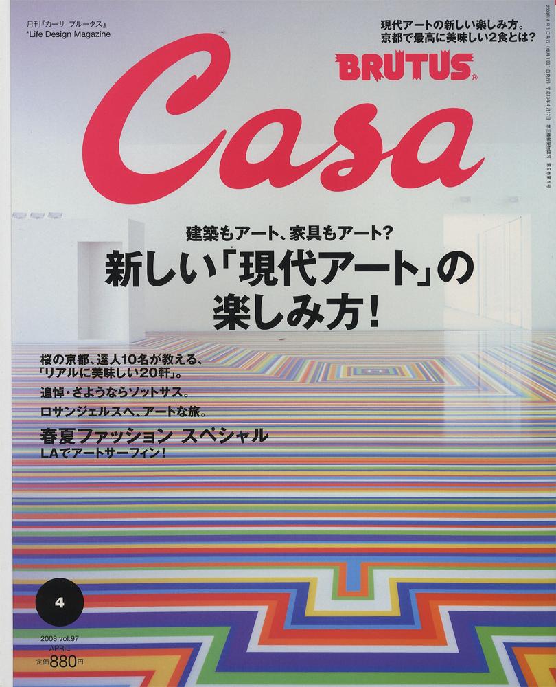 Casa BRUTUS カーサ ブルータス 2008年4月号