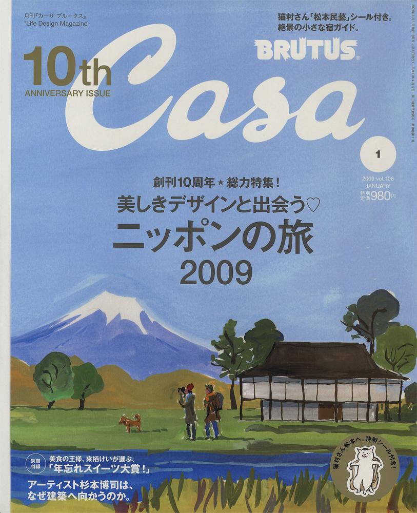 Casa BRUTUS カーサ ブルータス 2009年1月号