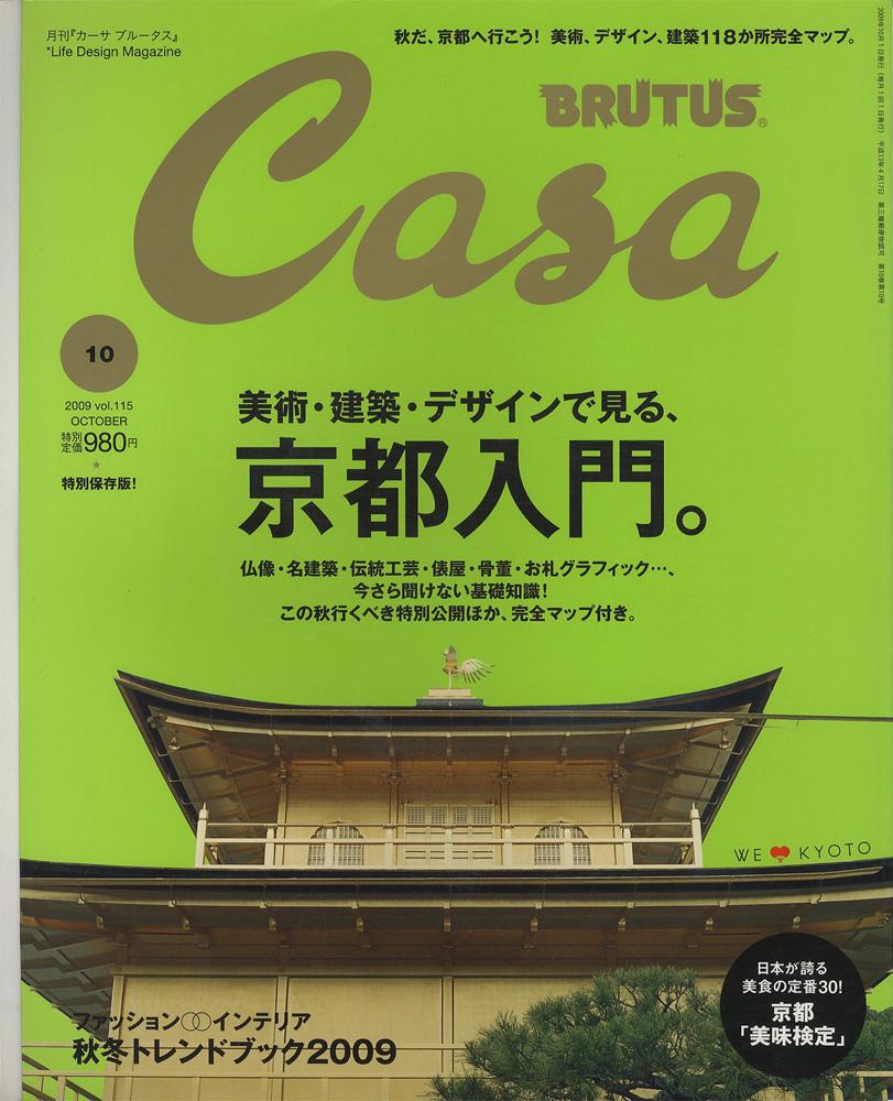 Casa BRUTUS カーサ ブルータス 2009年10月号