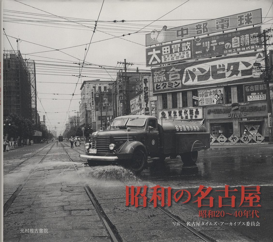 昭和の名古屋 昭和20〜40年代[image1]