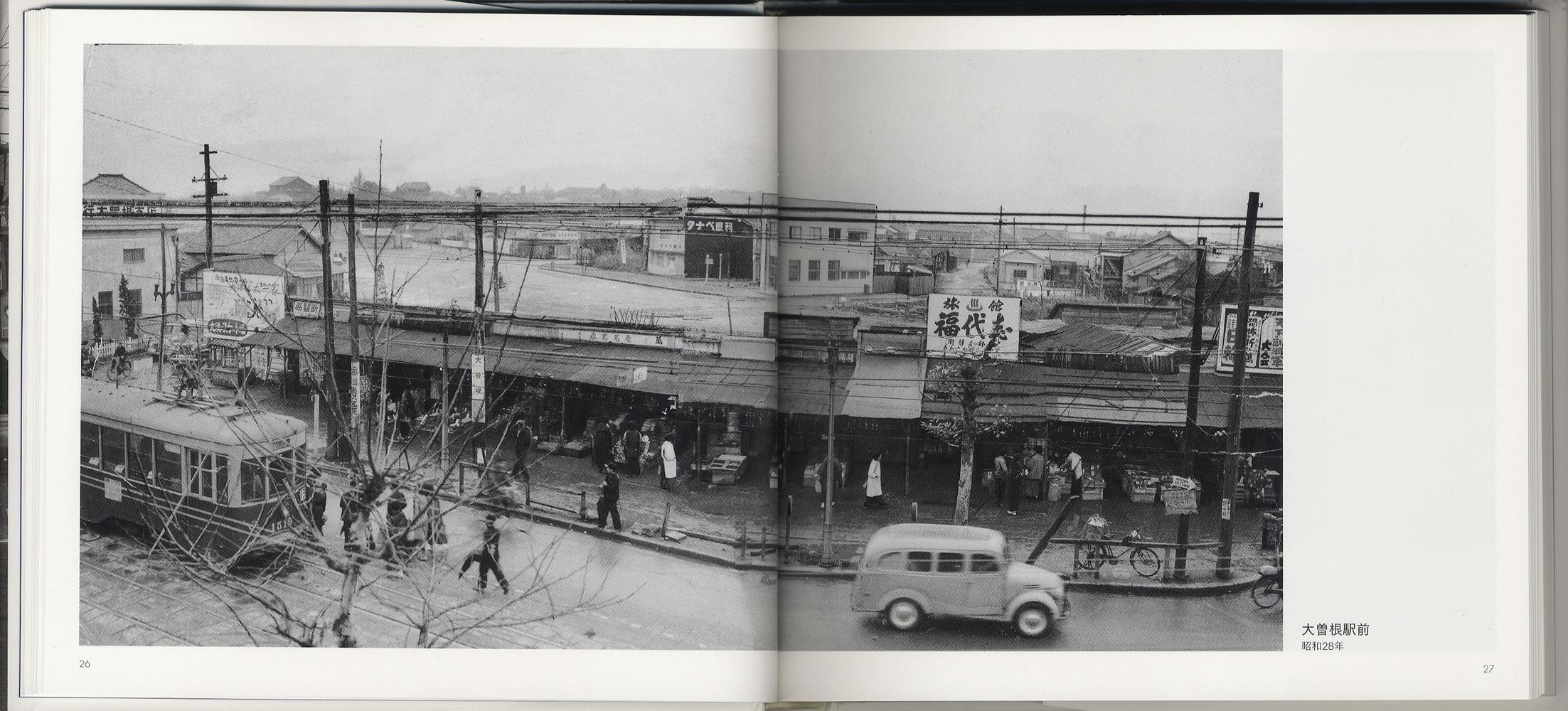昭和の名古屋 昭和20〜40年代[image2]