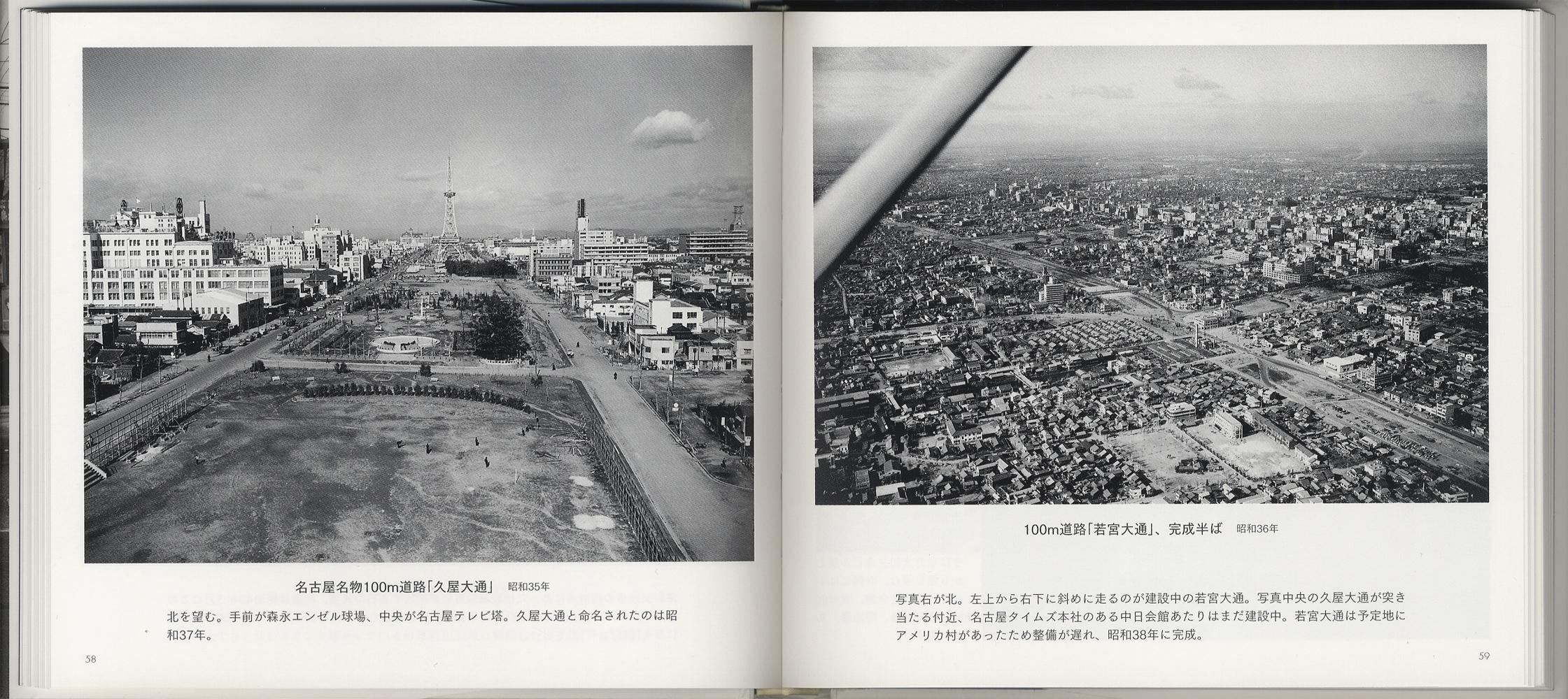 昭和の名古屋 昭和20〜40年代[image3]