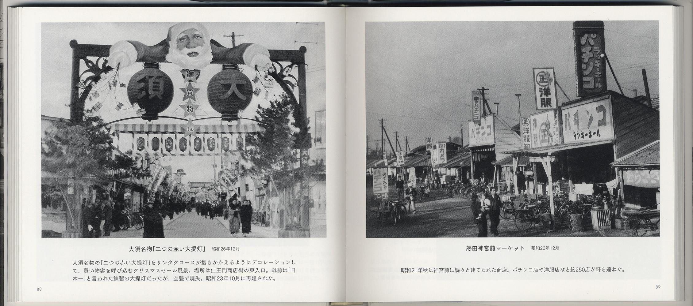 昭和の名古屋 昭和20〜40年代[image4]