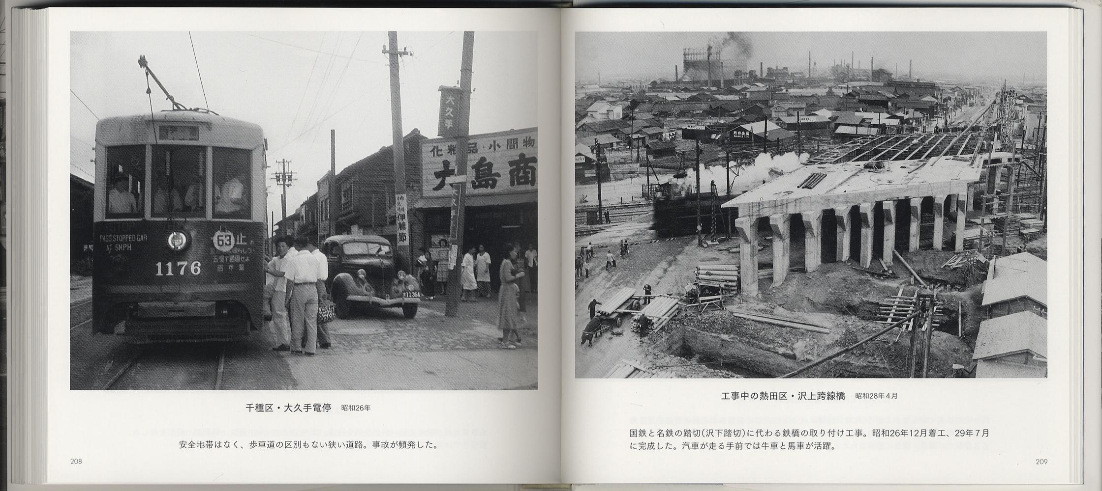 昭和の名古屋 昭和20〜40年代[image5]