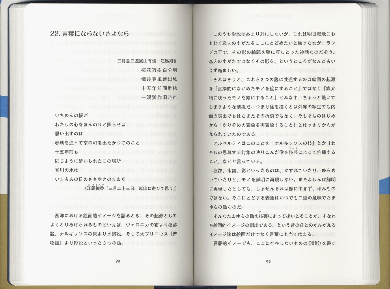 カモメの日の読書 漢詩と暮らす[image4]
