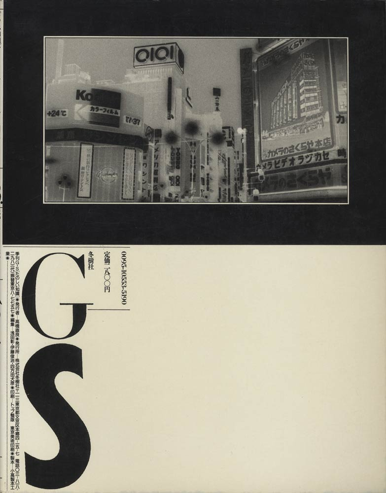 季刊GS la gaya scieza たのしい知識 / Vol.3 Oct 1985[image2]