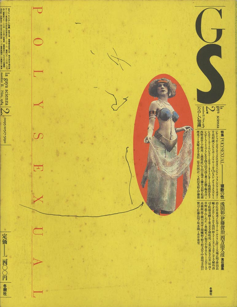 季刊GS la gaya scieza たのしい知識 / Vol.2 Nov 1984[image2]