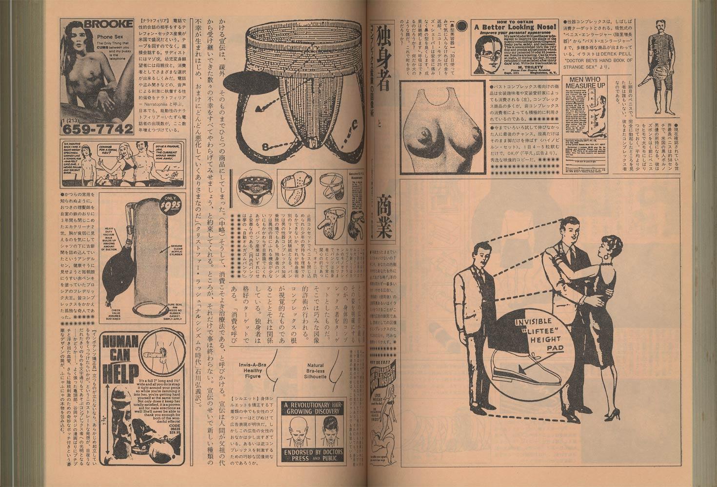 季刊GS la gaya scieza たのしい知識 / Vol.2 Nov 1984[image4]