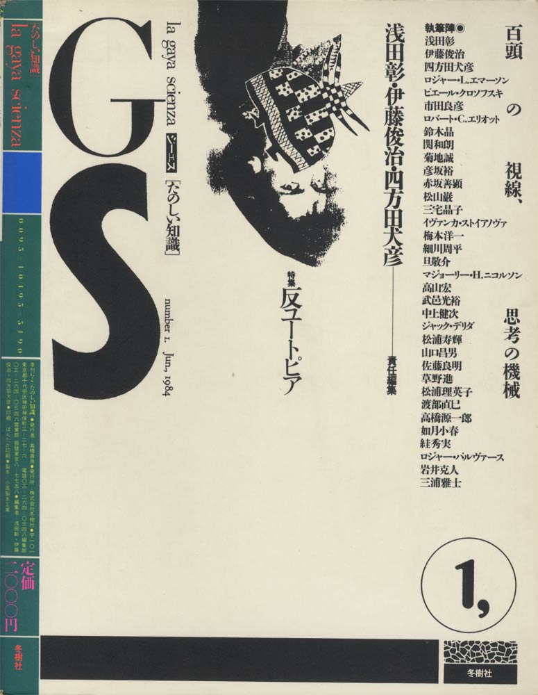 季刊GS la gaya scieza たのしい知識 / Vol.1 June 1984[image2]