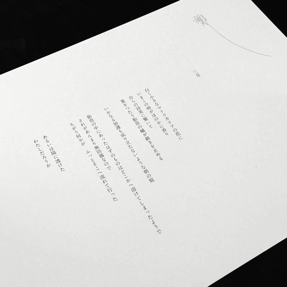 DOOR 二千十七 橘いずみ作品集[image3]
