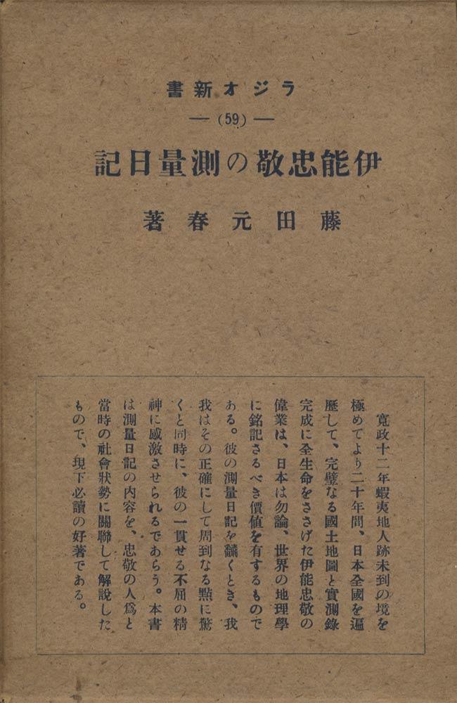 伊能忠敬の測量日記