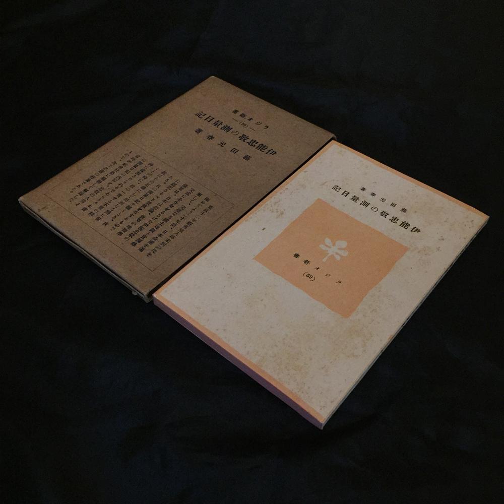 伊能忠敬の測量日記[image3]