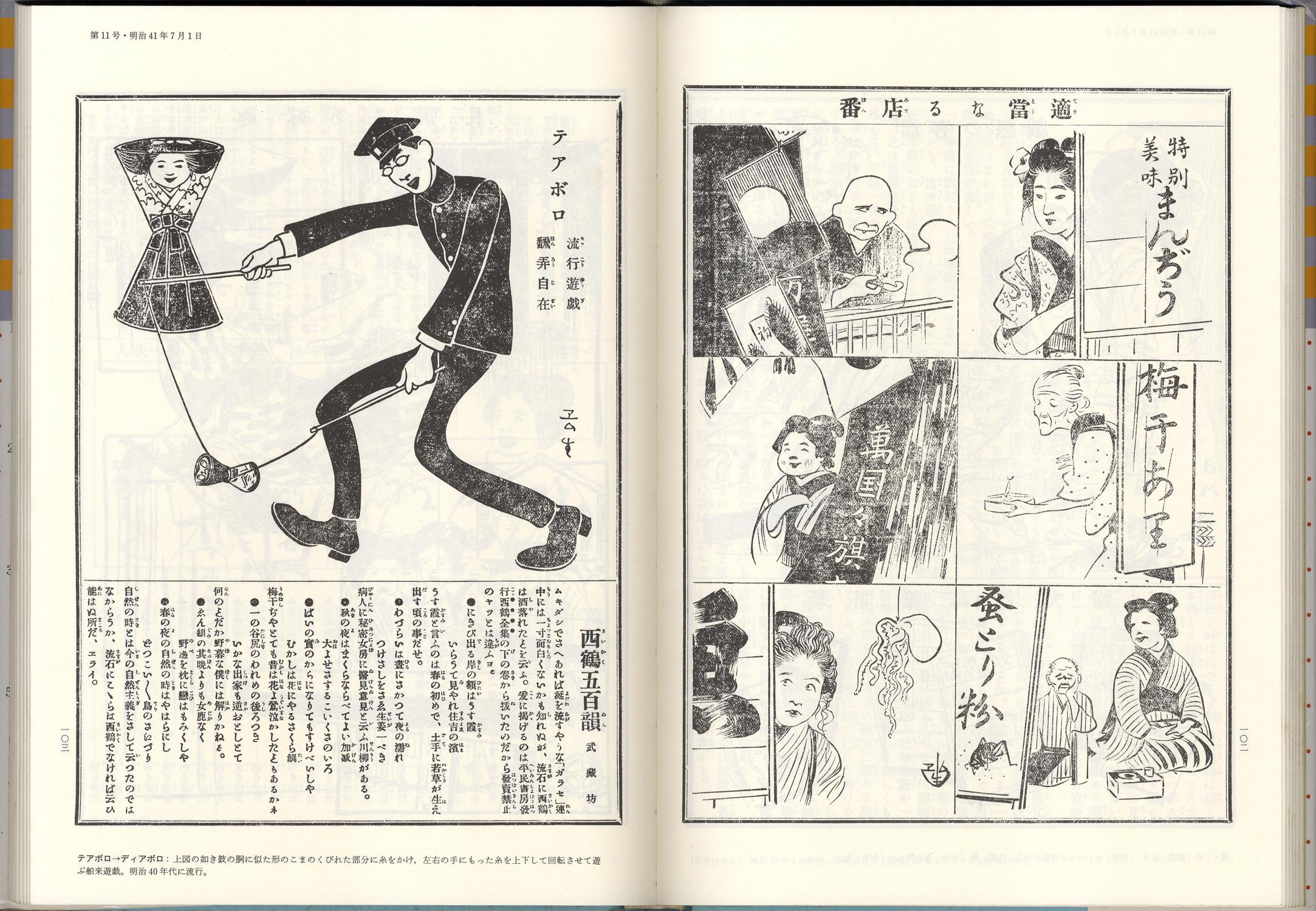 滑稽界 漫画雑誌博物館 4 明治時代編[image4]