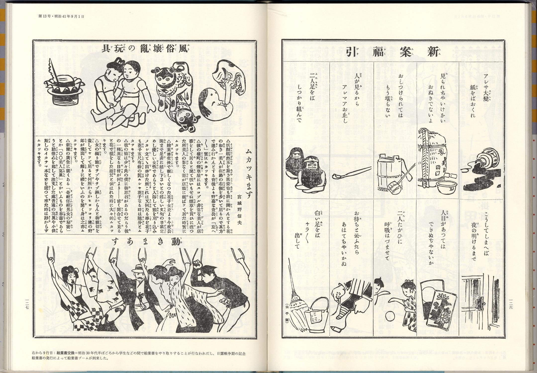 滑稽界 漫画雑誌博物館 4 明治時代編[image5]