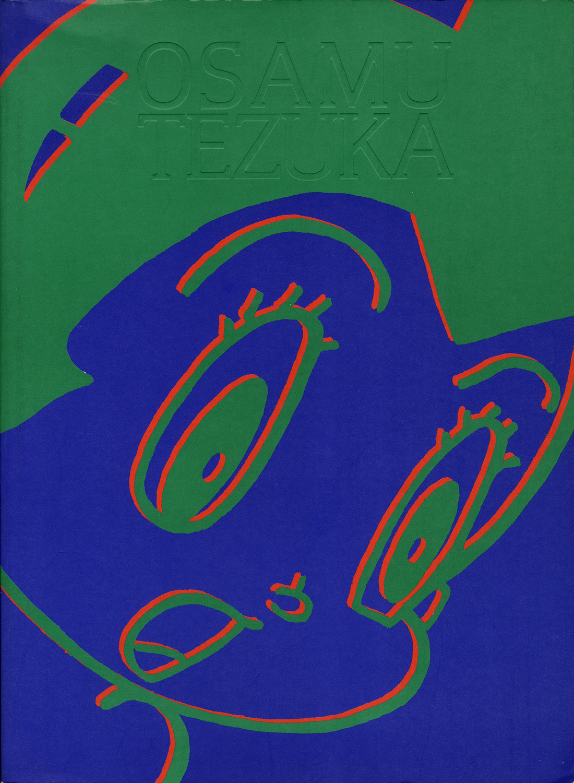 手塚治虫展 Osamu Tezuka Exhibition