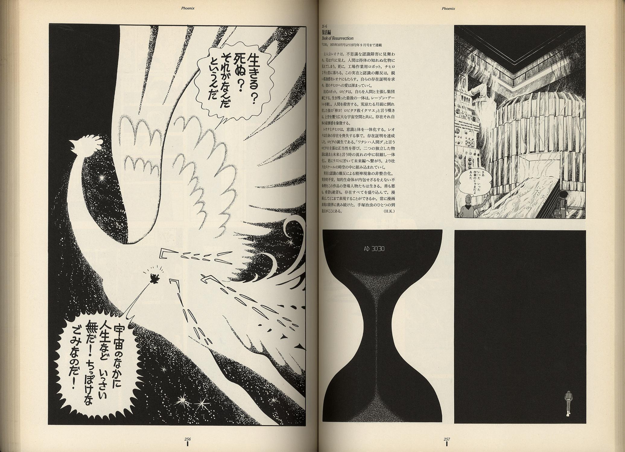 手塚治虫展 Osamu Tezuka Exhibition[image4]