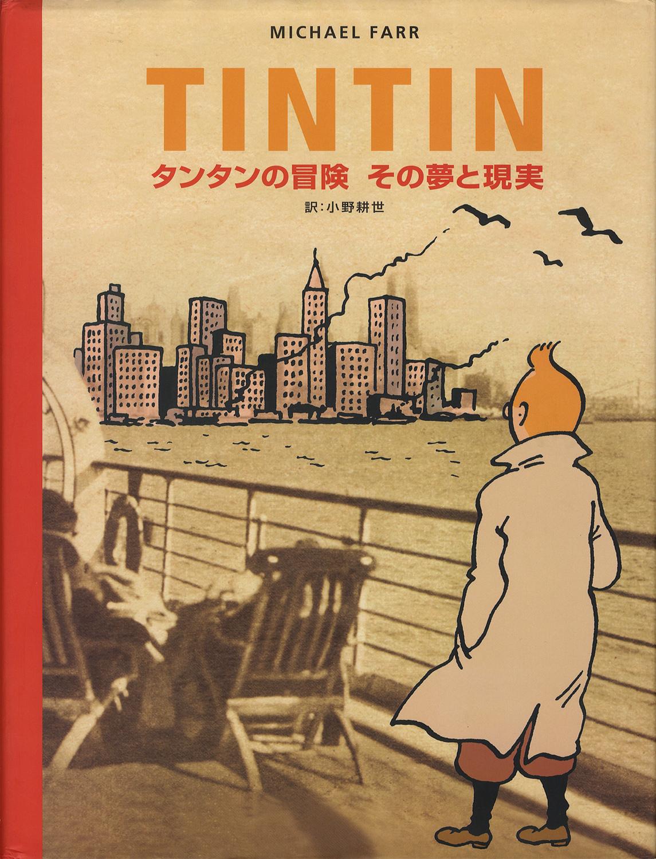 TINTIN タンタンの冒険その夢と現実