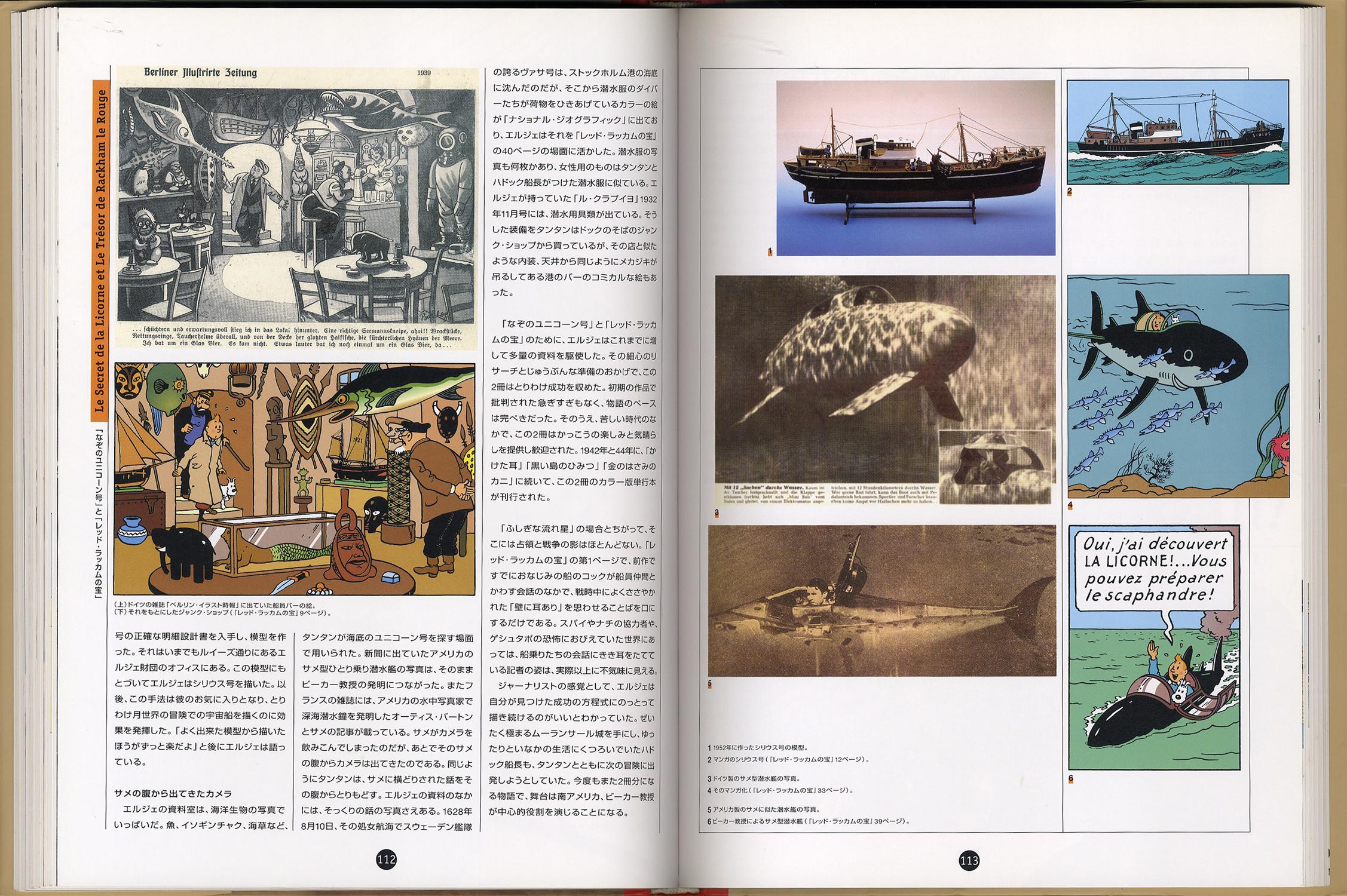TINTIN タンタンの冒険その夢と現実[image5]