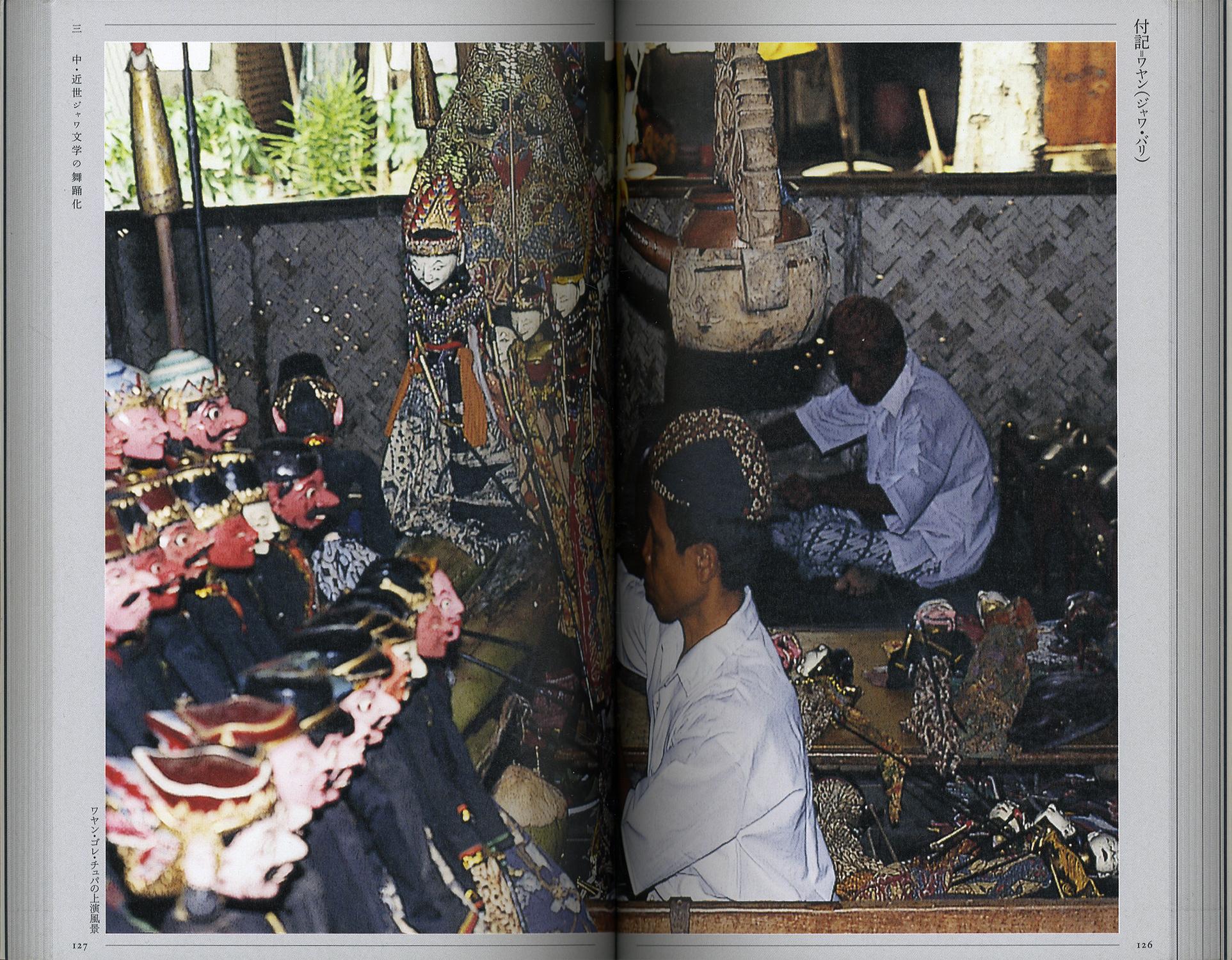 ジャワ舞踊バリ舞踊の花をたずねて その文学・ものがたり背景をさぐる[image3]