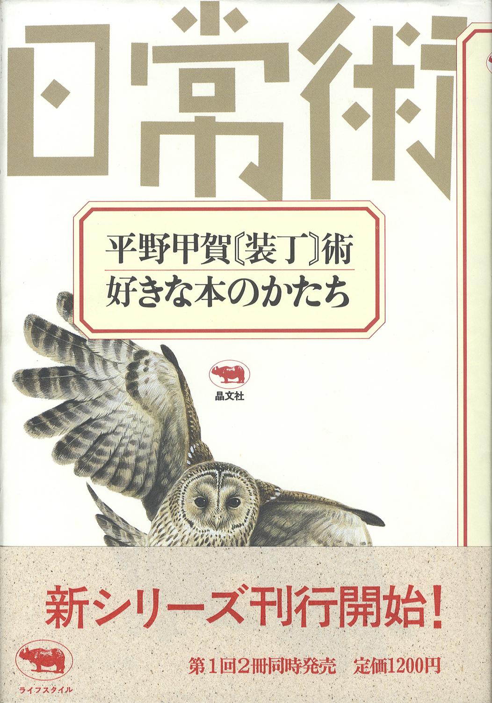 平野甲賀 装丁術 好きな本のかたち