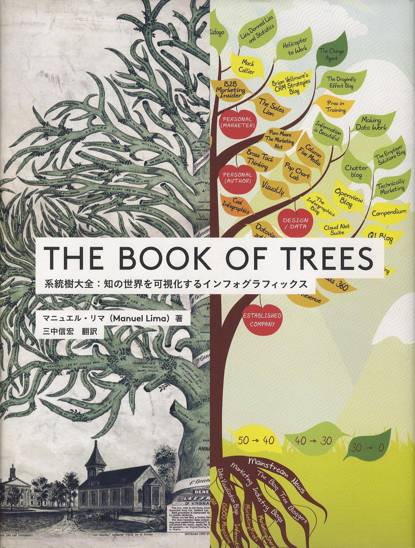 THE BOOK OF TREES 系統樹大全:知の世界を可視化するインフォグラフィックス