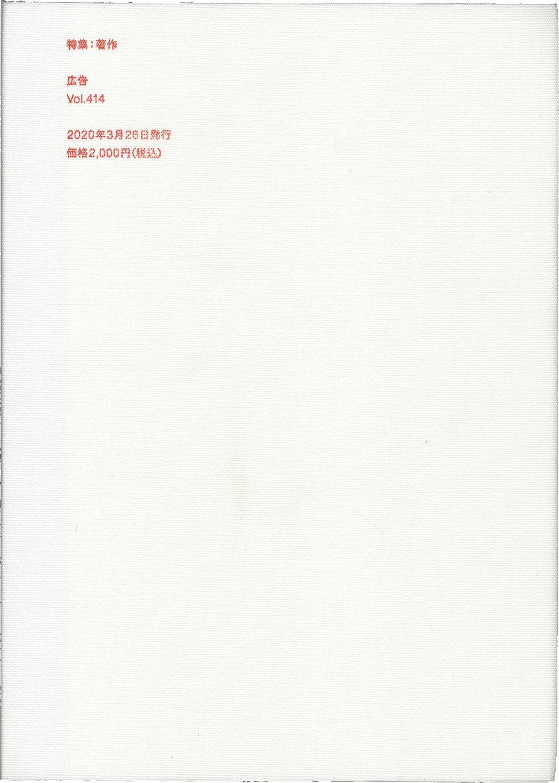 広告 Vol.414