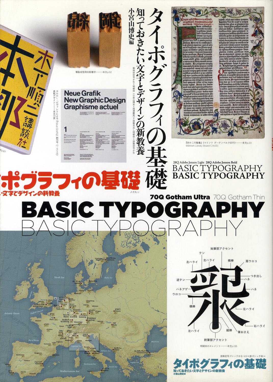 タイポグラフィの基礎 知っておきたい文字とデザインの新教養