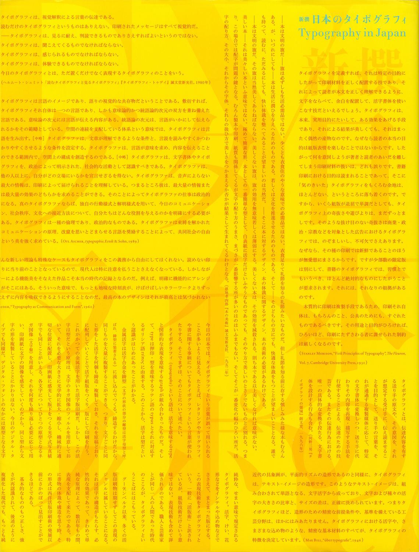 新撰 日本のタイポグラフィ Typography in Japan