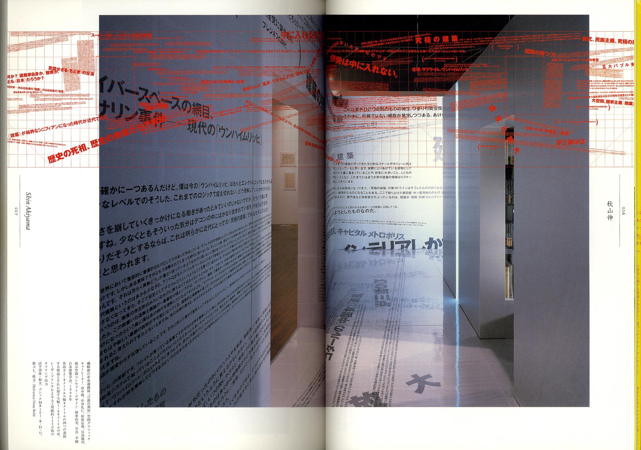 新撰 日本のタイポグラフィ Typography in Japan[image3]